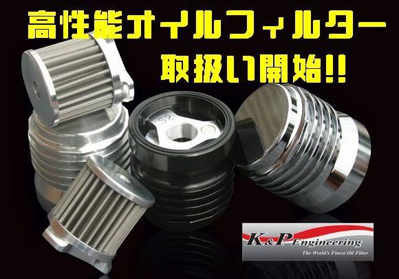 [K&P Engineering]