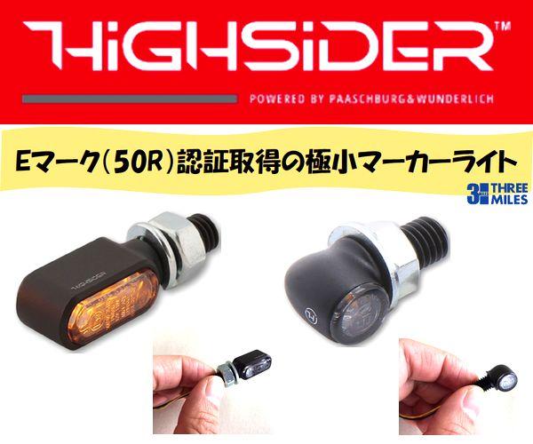 HIGHSIDERのサイズ感